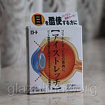 Глазные капли от усталости глаз - Rohto Eyestretch с аллантоином, фото 2