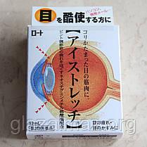 Глазные капли от усталости глаз - Rohto Eyestretch с аллантоином, фото 3