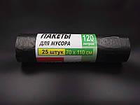 Мусорные пакеты SUPER LUXE 25 шт. 120 л. ПЛОТНЫЕ
