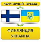 Из Финляндии в Украину