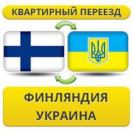 Квартирный Переезд из Финляндии в Украину