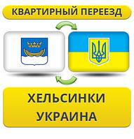 Квартирный Переезд из Хельсинки в Украину
