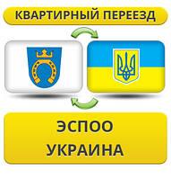Квартирный Переезд из Эспоо в Украину