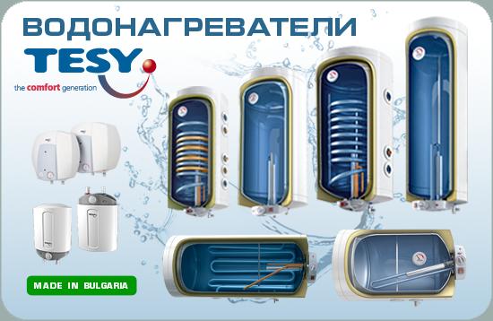 Электрические бойлеры Tesy