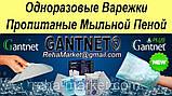 Рукавицы Пенообразующие пропитаные Мыльной Пеной GANTNET ® Soap Gloves, фото 2
