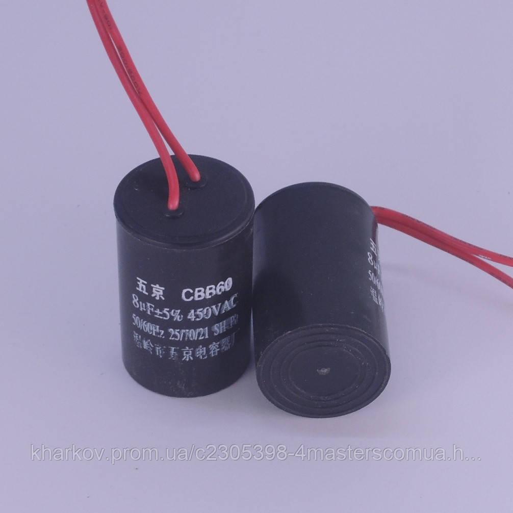 Конденсатор 8 мкФ рабочий /пусковой с гибким выводом