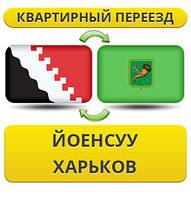 Квартирный Переезд из Йоенсуу в Харьков