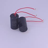 Конденсатор 16 мкФ рабочий /пусковой с гибким выводом