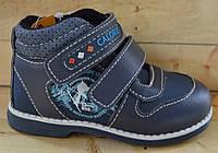 Демисезонные ботиночки для мальчиков Calorie размеры 22 и 25