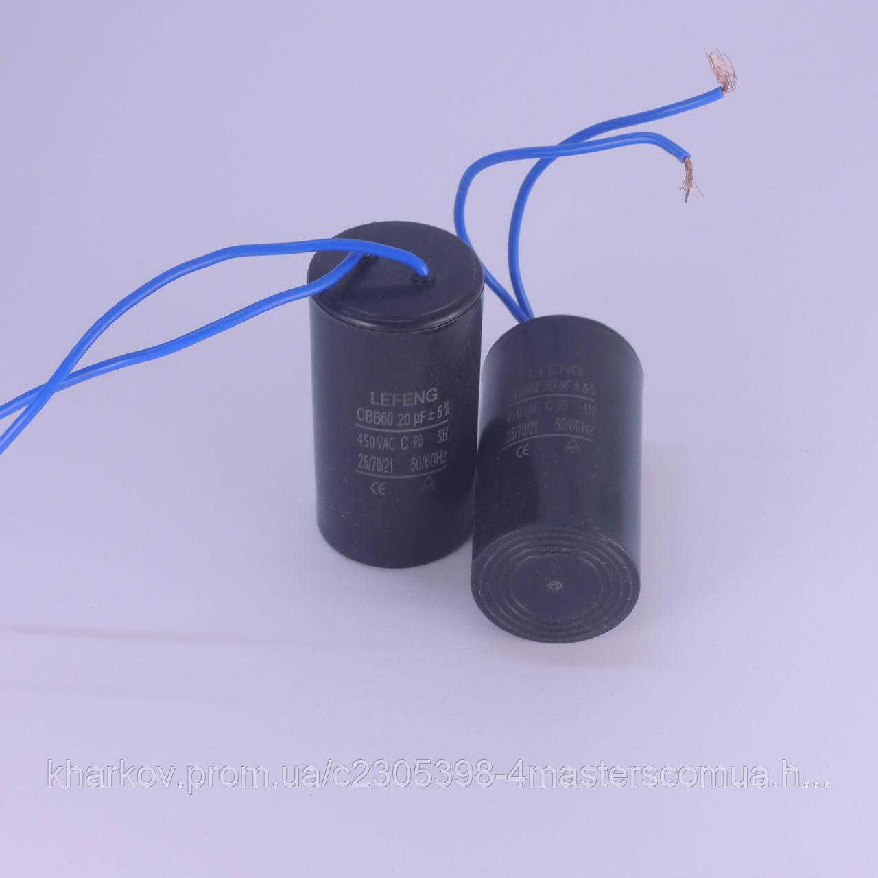Конденсатор 20 мкФ рабочий /пусковой с гибким выводом