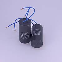Конденсатор 25 мкФ рабочий /пусковой с гибким выводом