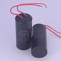 Конденсатор 30 мкФ рабочий /пусковой с гибким выводом