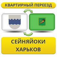 Квартирный Переезд из Сейняйоки в Харьков