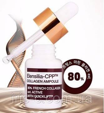 Сыворотка для лица Elensilia French Collagenext Active with Quicklift 15 мл