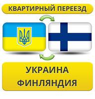 Квартирный Переезд из Украины в Финляндию