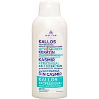 Kallos K0839 профессиональный кондиционер с кератином кашемира для восстановления волос PROFESSIONAL HAIR COND