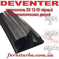 Уплотнитель дверной Deventer DS 12-18 чёрный