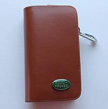 Ключниця для авто KeyHolder LAND ROVER