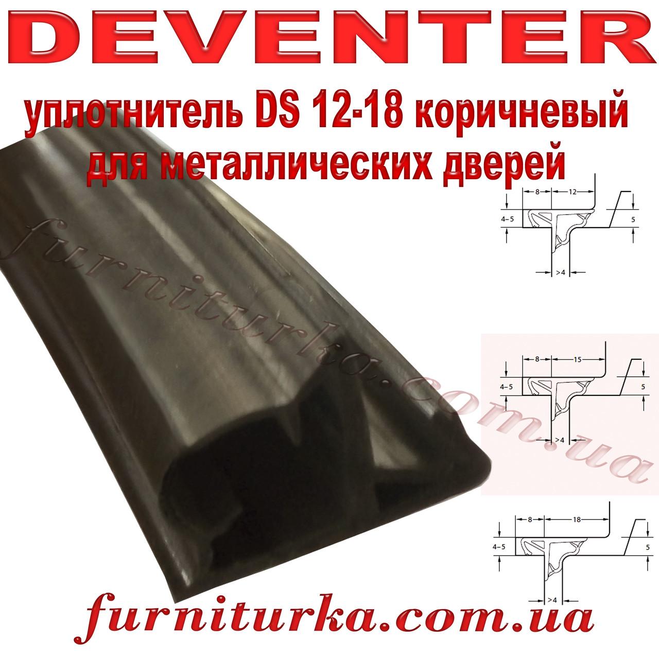 Уплотнитель дверной Deventer DS 12-18 коричневый