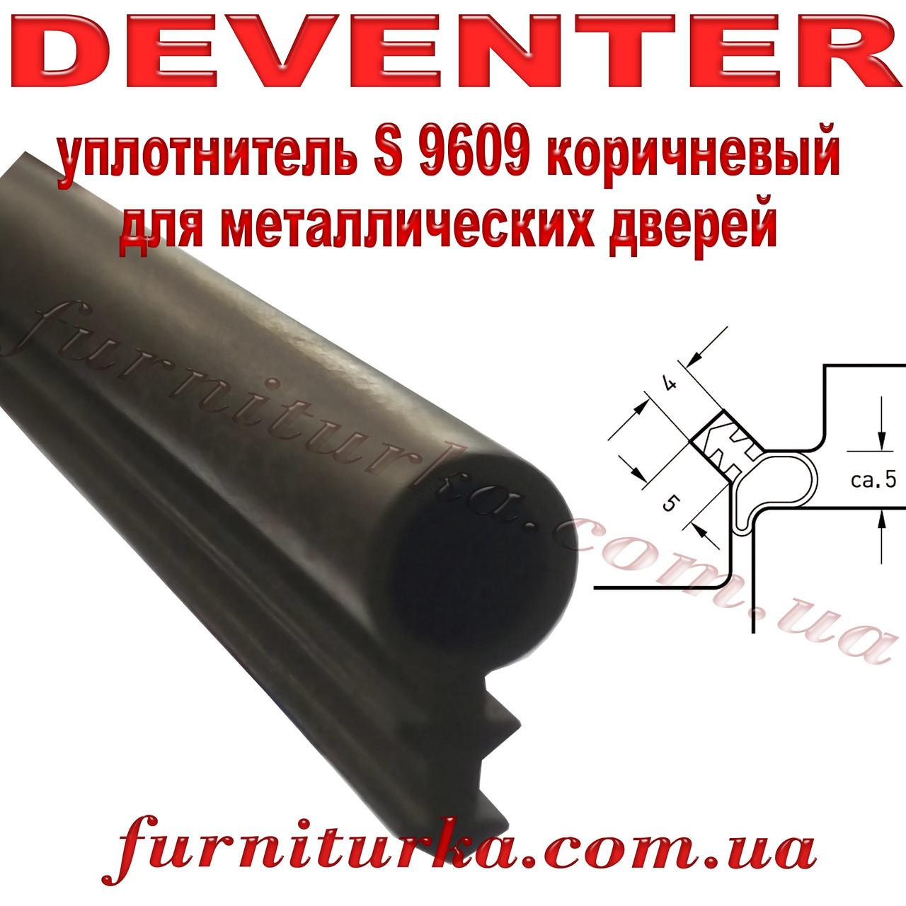 Уплотнитель Deventer S 9609 коричневый