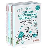 Сделать счастливыми наших детей (комплект из 5 книг). Мадлен Дени,Киев