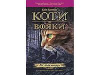 Ліс таємниць Книга 3
