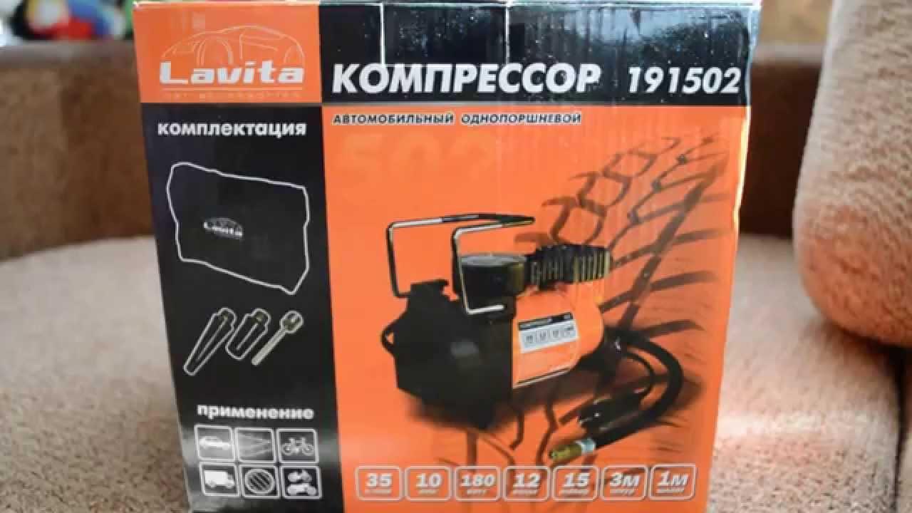 Компрессор автомобильный 35л/мин., Lavita LA 191505P (с фонариком)