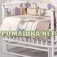 Защита (мягкие бортики, охранка, бампер) в детскую кроватку для новорожденного Мадагаскар 3150 Бежевый