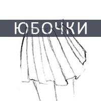 Переход в категорию юбки интернет-магазина XZ-STORE
