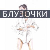 Переход  в категорию блузок и женских рубашек