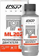Препарат для раскоксовывания двигателя LAVR ML202, 185 мл