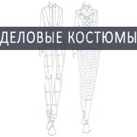 Переход  в категорию женских деловых костюмов