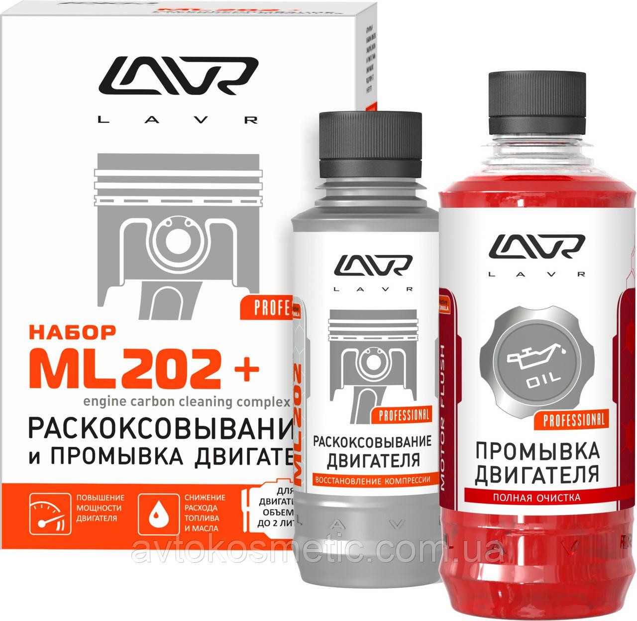 Раскоксовывание LAVR МL-202 (185 мл) + Промывка двигателя