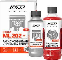 Набор: Раскоксовывание LAVR МL-202 (185 мл) + Промывка двигателя