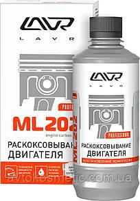 Раскоксовывание LAVR МL-202, 0,33 л