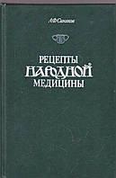 А.Ф.Синяков Рецепты народной медицины