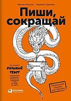Пиши, сокращай. Как создавать сильные тексты Ильяхов М Специальное издание для Украины от Альпины и Фолио