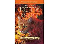 Четверта книга світового бестселеру Коти Вояки «Здіймається буря».