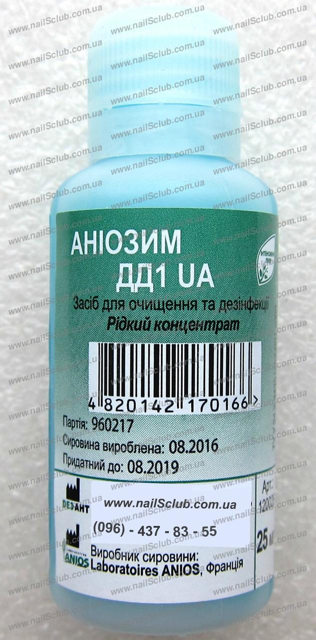Аниозим (Франція) дезінфектор-стерилізатор інструменту купити Дніпро,Харків,Одеса