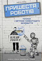 Пришестя роботів. Техніка і загроза майбутнього безробіття, Мартін Форд, 9786177279739