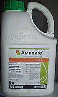 Инсектицид Амплиго 150 ZC 5л Syngenta