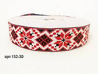 Тесьма с украинской вышивкой, 30 мм. в мотке 25 м. арт. 152-30 красный