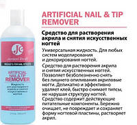 Jerden Artificial Nail & Tip Remover, 500 мл