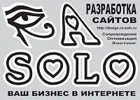 Разработка сайтов. Веб-студия «РА-Соло»