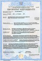 """Сертификат соответствия продукции - ТМ """"Автопрыстрий"""" 2015 - 2017"""
