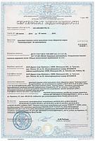 """Сертификат соответствия продукции - ТМ """"Автопрыстрий"""" 2014 - 2016"""