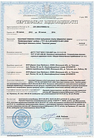 """Сертификат соответствия продукции - ТМ """"Автопрыстрий"""" 2012 - 2014"""