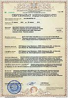 """Сертификат соответствия продукции - ТМ """"Автопрыстрий"""" 2010 - 2012"""