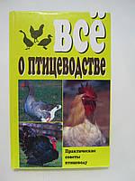 Все о птицеводстве.