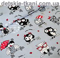 """Ткань бязь """"Совы с красным зонтиком"""" на сером фоне (№ 612)"""